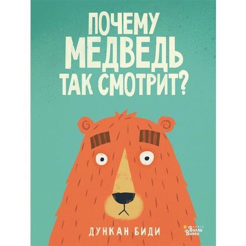 Купить Почему медведь так смотрит?, Художественная литература