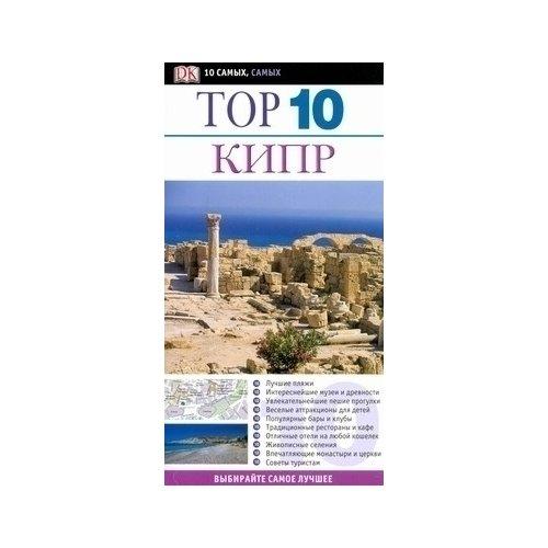Кипр. Путеводитель мэнсфилд стивен тор 10 токио
