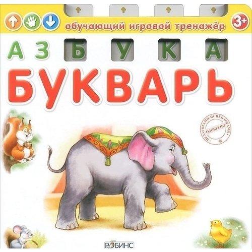 Азбука-Букварь. Обучающий игровой тренажер а а азбука