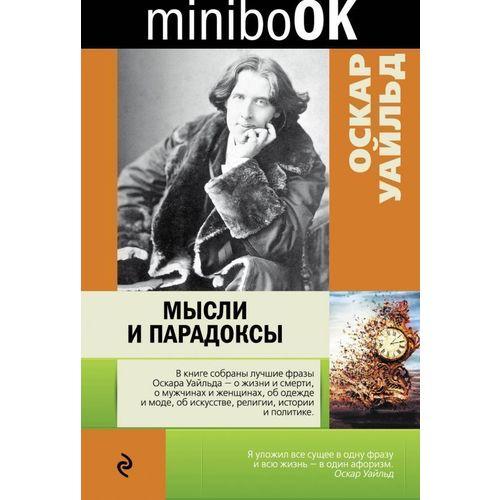 Мысли и парадоксы волковский дмитрий николаевич великие мысли об искусстве войны