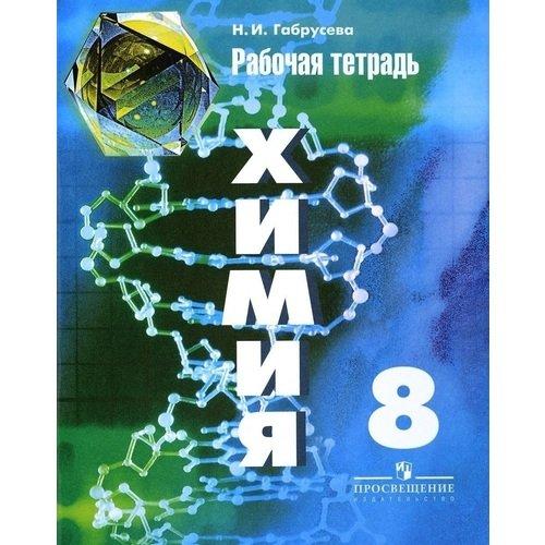 Химия. Рабочая тетрадь. 8 класс эстебрукс пол каннингэм джим выстоять в бурю рабочая тетрадь