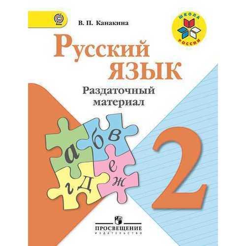 Русский язык. Раздаточный материал. 2 класс канакина в русский язык 4 класс раздаточный материал