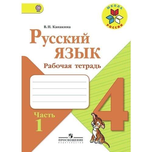 Русский язык. Рабочая тетрадь. 4 класс. Часть 1
