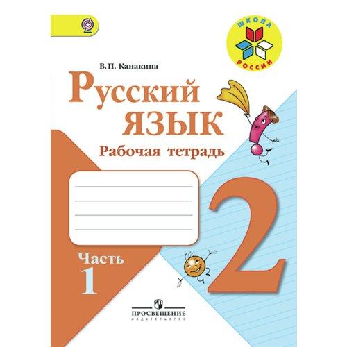 bae8254a2082 Валентина Павловна Канакина: Русский язык. Рабочая тетрадь. 2 класс. Часть 1
