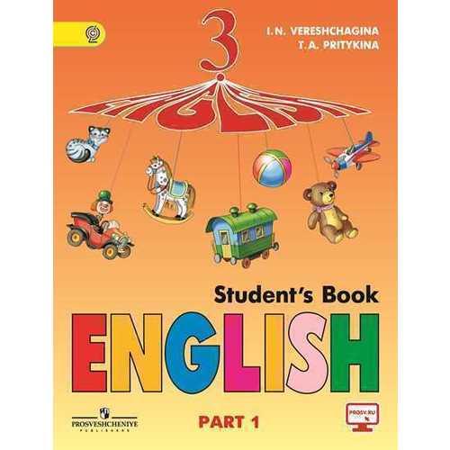Английский язык. 3 класс. В 2 частях. Часть 1