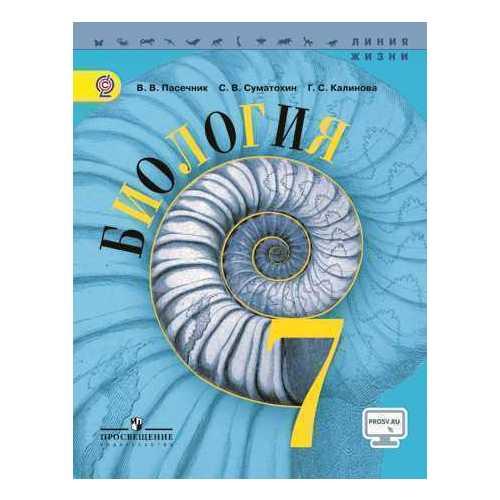 Биология. 7 класс для животных класса известковые губки характерно биология 7 класс