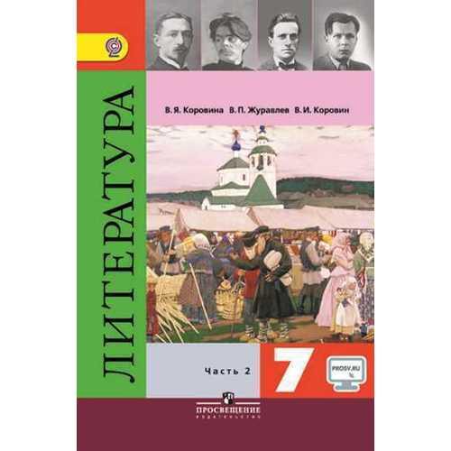 Литература. 7 класс. В двух частях. Часть 2