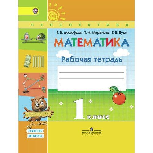 ccd50d6e02be Георгий Владимирович Дорофеев: Математика. Рабочая тетрадь. 1 класс. Часть 2