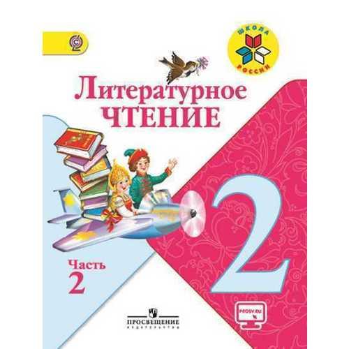 Литературное чтение. 2 класс. В двух частях. Часть 2 цены онлайн