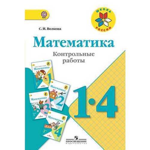 Математика. Контрольные работы. 1-4 классы повторение и контроль знаний математика 9 11 классы книга 4 контрольные работы с решениями