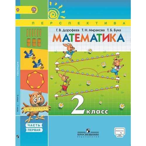 Математика. 2 класс. В двух частях. Часть 1 математика 1 класс учебник часть 2 фгос
