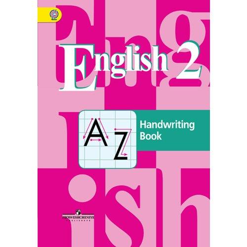 Английский язык. Прописи. 2 класс недорого
