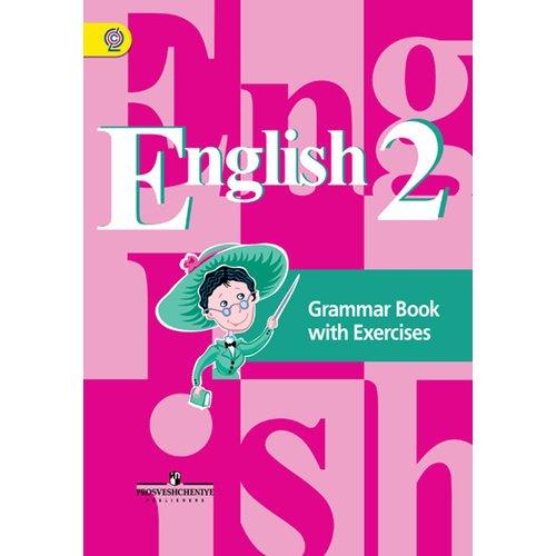 Английский язык. Грамматический справочник с упражнениями. 2 класс недорого
