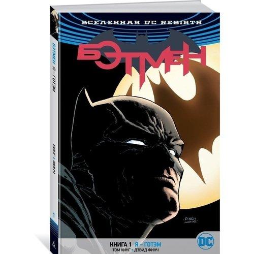 Том Кинг. Вселенная DC. Rebirth. Бэтмен. Книга 1. Я - Готэм