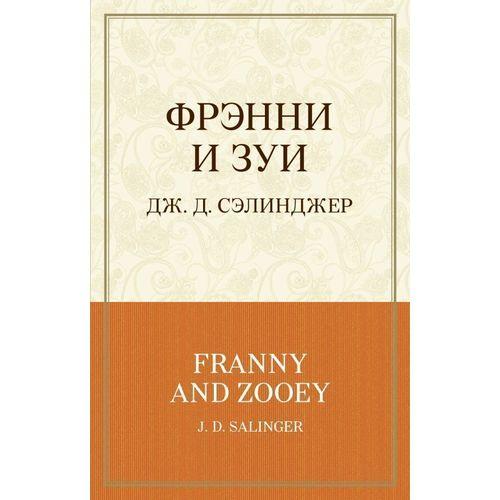 Фрэнни и Зуи фрэнни и зуи