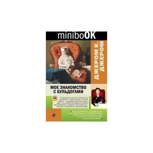 Мое знакомство с бульдогами. ISBN: 978-5-699-89856-5