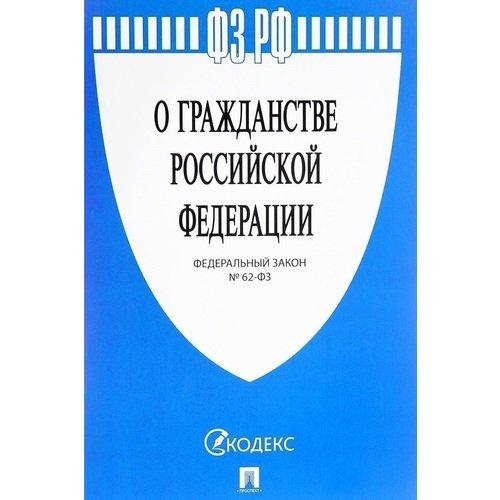 О гражданстве РФ № 62-ФЗ запчасти 62 рф