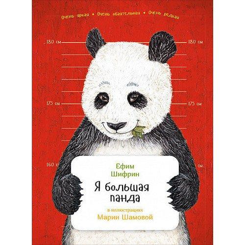 Я большая панда шифрин ефим я большая панда isbn 978 5 9614 5471 0