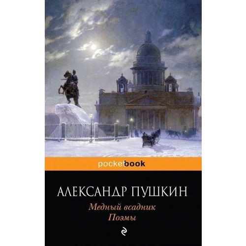 Александр Сергеевич Пушкин. Медный всадник. Поэмы