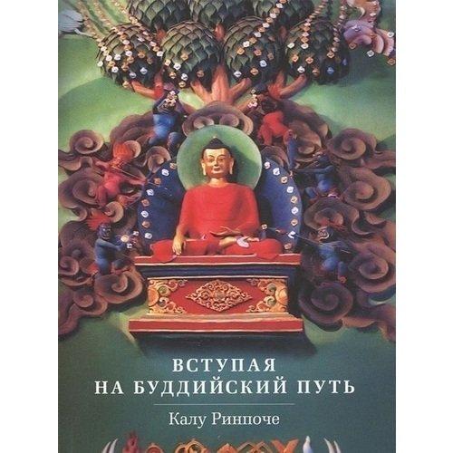 Фото - Вступая на Буддийский путь калу ринпоче вступая на буддийский путь