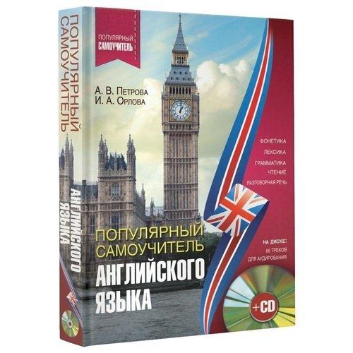 Фото - Популярный самоучитель английского языка + CD горбачева н ред иллюстрированный самоучитель английского языка