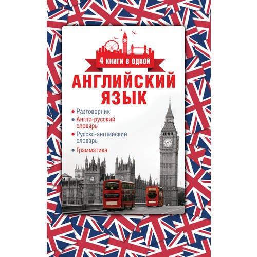 Английский язык. 4 книги в одной: разговорник, англо-русский словарь, русско-английский грамматика