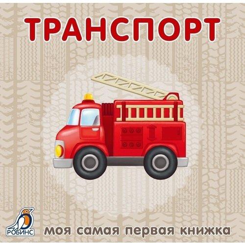 Книжки - картонки. Транспорт книжки картонки росмэн книжка волк и козлята