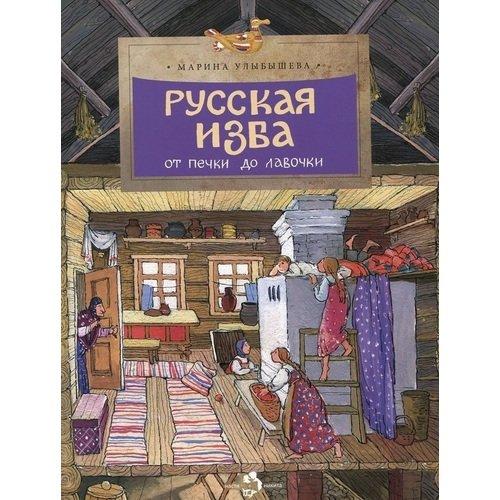 Купить Русская изба, Познавательная литература