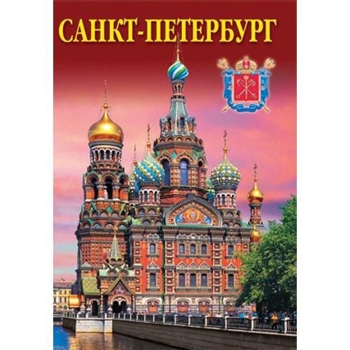 Набор открыток Санкт-Петербург набор стикеров санкт петербург петербург город любви и котиков а5