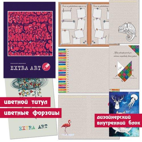 "Творческий блокнот ""Extra Art. Граффити. Шрифты"", А5, 128 листов, 70 г/м2"