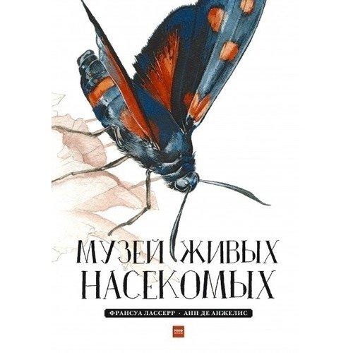 Музей живых насекомых и и маст музей крестьянского быта