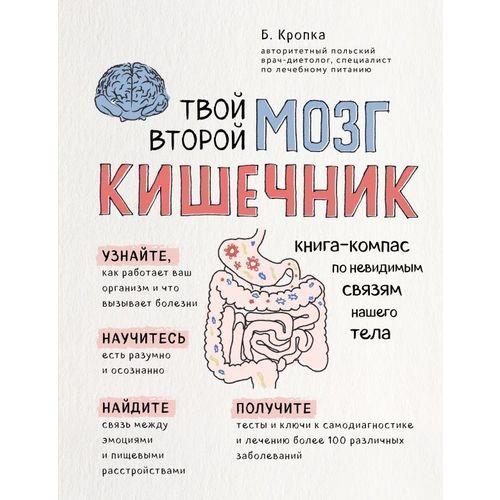 Твой второй мозг - кишечник. Книга-компас по невидимым связям нашего тела очаровательный кишечник как самый могущественный орган управляет нами