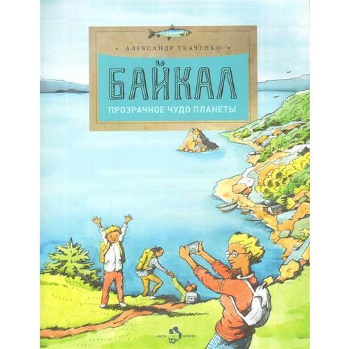 Байкал. Прозрачное чудо планеты