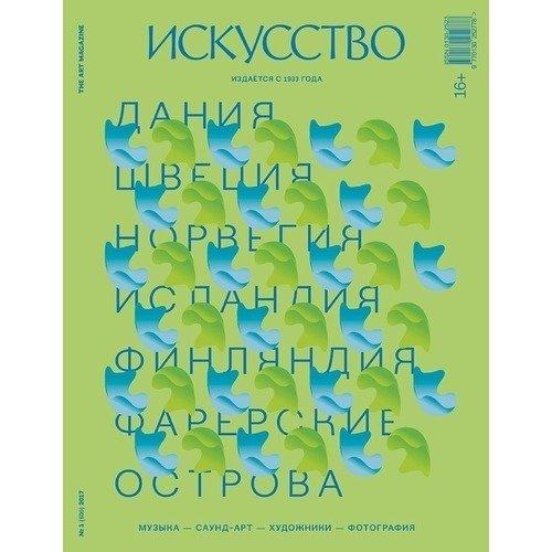 """Журнал """"Искусство"""" №1, 2017 г."""