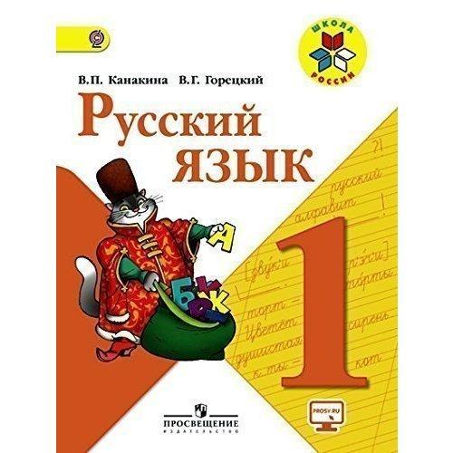 Русский язык. 1 класс стоимость