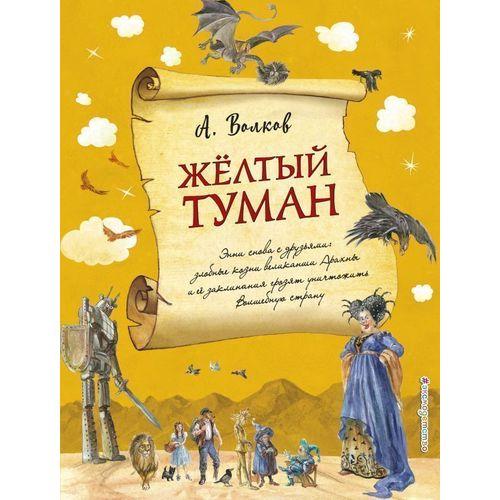 Купить Желтый туман, Художественная литература