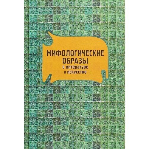 Мифологические образы в литературе и искусстве брюсов в об искусстве и литературе