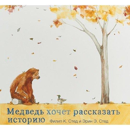 Медведь хочет рассказать историю