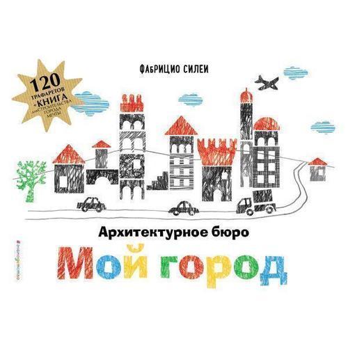 "цена на Архитектурное бюро ""Мой город"""