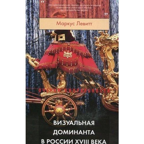 Визуальная доминанта в России XVIII века