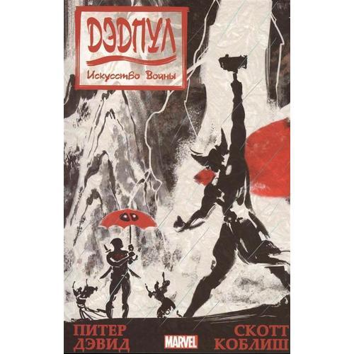 Дэдпул. Искусство войны искусство войны африка 1943 итальянский вариант