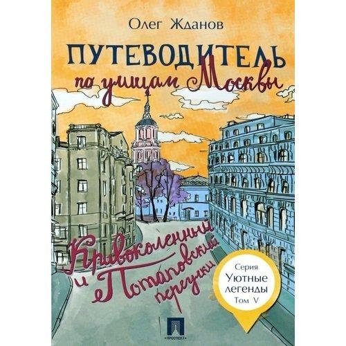 Путеводитель по улицам Москвы. Том 5 путеводитель по улицам москвы