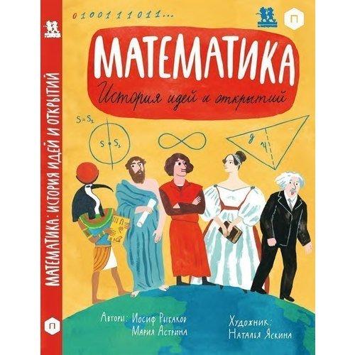 Математика. История идей и открытий том джексон математика иллюстрированная история