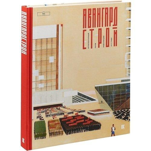 Авангардстрой. Архитектурный ритм революции 1917 года авангардстрой архитектурный ритм революции 1917 года