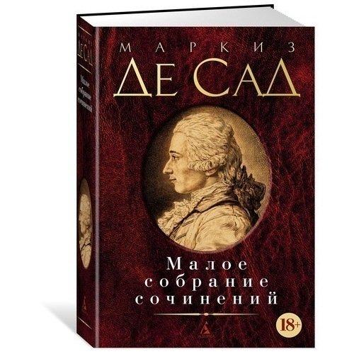 купить Малое собрание сочинений по цене 430 рублей
