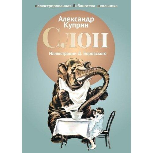 Купить Слон, Художественная литература