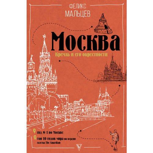 Москва: Кремль и его окрестности