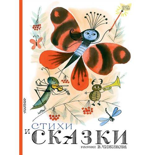Самуил Яковлевич Маршак. Стихи и сказки