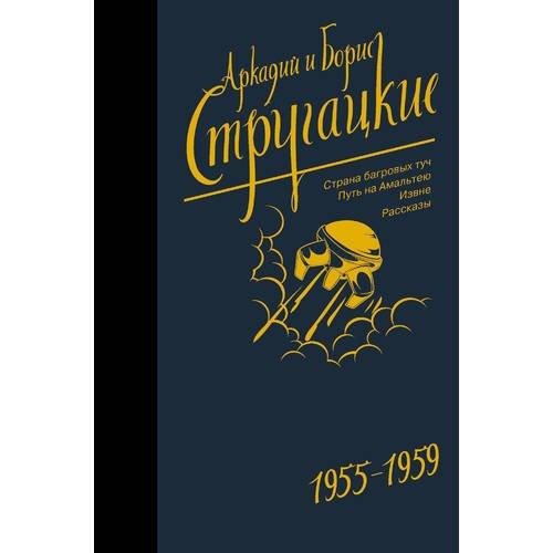Собрание сочинений 1955-1959 фрезинский борис писатели и советские вожди избранные сюжеты 1919 1960