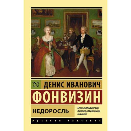 Денис Иванович Фонвизин. Недоросль